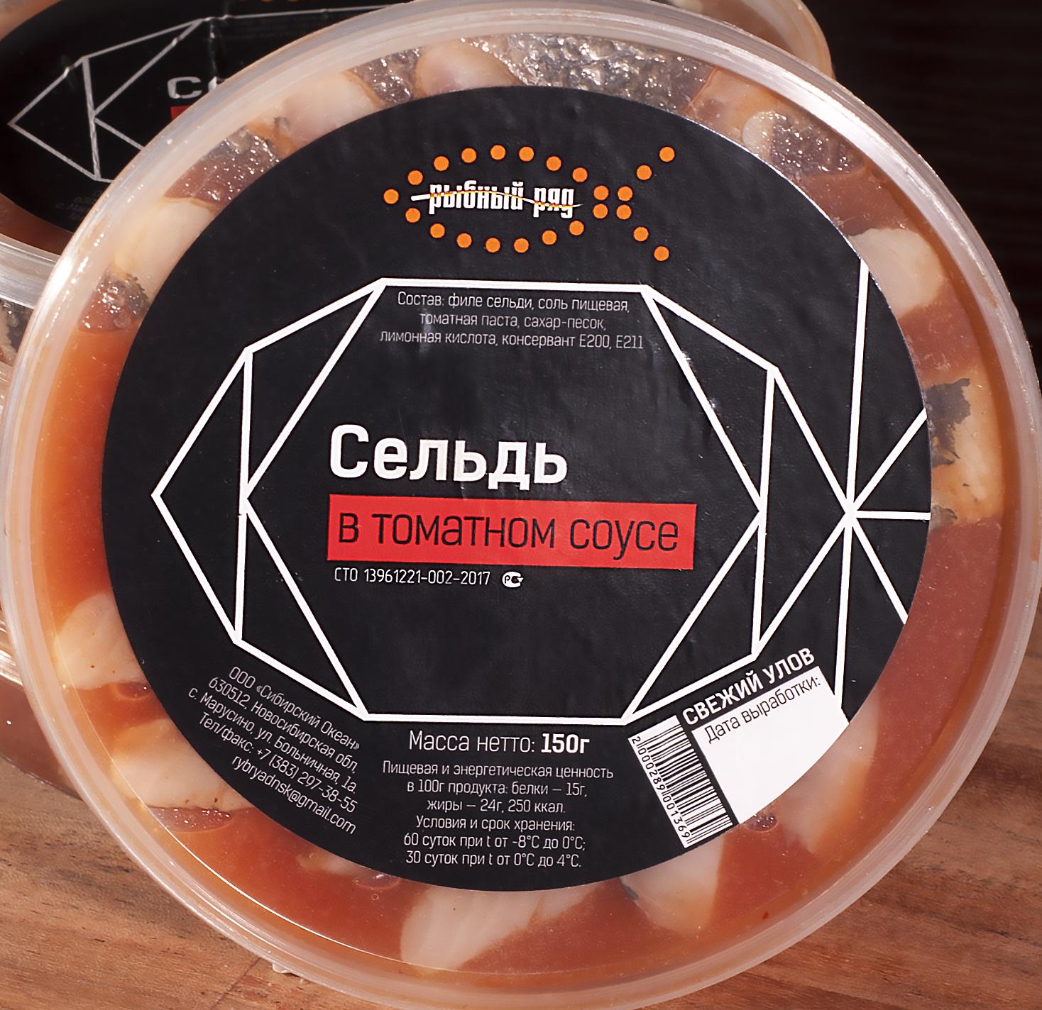 Сельдь филе в томатном соусе